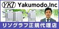 Yakumodo